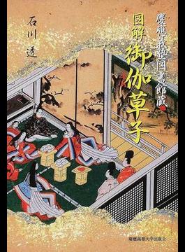 図解御伽草子 慶応義塾図書館蔵
