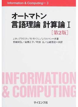 オートマトン 言語理論 計算論 第2版 1