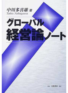 グローバル経営論ノート