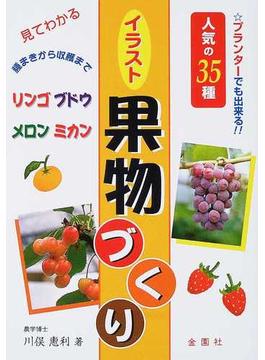 見てわかるイラスト果物づくり プランターでも出来る!!人気の35種 種まきから収穫まで