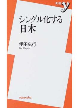 シングル化する日本