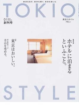 東京スタイル No.1(2003spring) 特集ホテルに泊まるといふこと