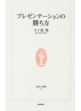 プレゼンテーションの勝ち方(生活人新書)