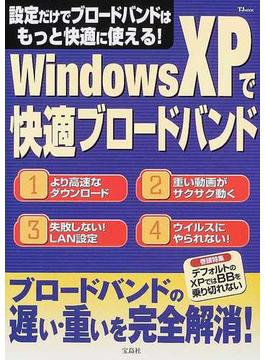 WindowsXPで快適ブロードバンド 設定だけでブロードバンドはもっと快適に使える!