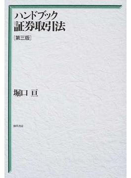 ハンドブック証券取引法 第3版