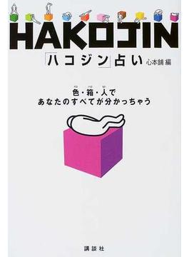 「ハコジン」占い