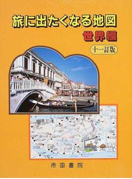 旅に出たくなる地図 11訂版 世界編
