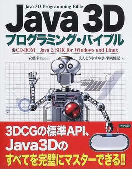 Java 3Dプログラミング・バイブル