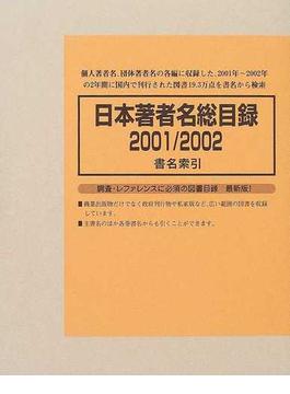 日本著者名総目録 2001/2002−4 書名索引