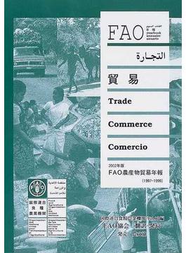 FAO農産物貿易年報 2002年版 199...