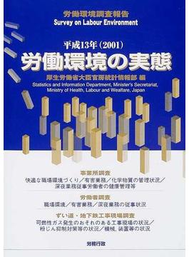 労働環境の実態 労働環境調査報告 平成13年