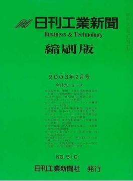 日刊工業新聞縮刷版 2003年2月号