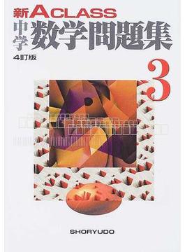 新A CLASS中学数学問題集 4訂版 3年