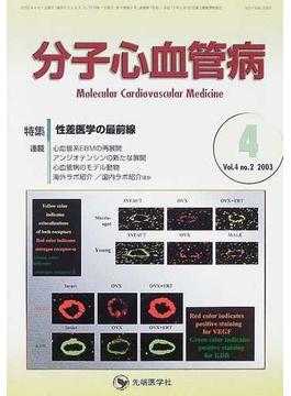 分子心血管病 Vol.4No.2(2003) 特集・性差医学の最前線
