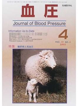 血圧 Vol.10No.4(2003−4) 特集・糖尿病と高血圧