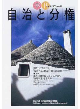 季刊自治と分権 No.11(2003April) 自治の行く末・西尾私案の衝撃+地域経済