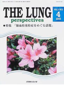THE LUNG perspectives Vol.11No.2 特集「肺血栓塞栓症をめぐる話題」