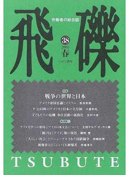 飛礫 労働者の総合誌 38(2003年春) 特集戦争の世界と日本