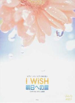 I WiSH明日への扉 ピアノ・ソロ/ピアノ弾き語り