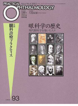 月刊眼科診療プラクティス 93 眼科学の歴史