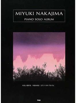 中島みゆきピアノ・ソロ・アルバム やさしく弾ける