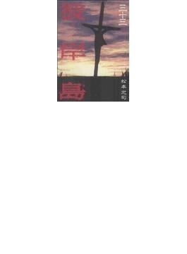 彼岸島(ヤングマガジンKC) 33巻セット