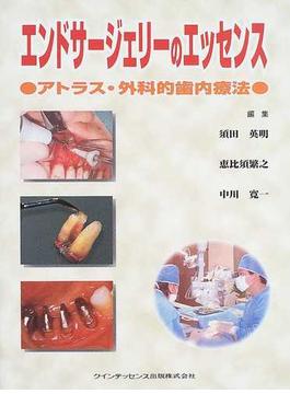 エンドサージェリーのエッセンス アトラス・外科的歯内療法