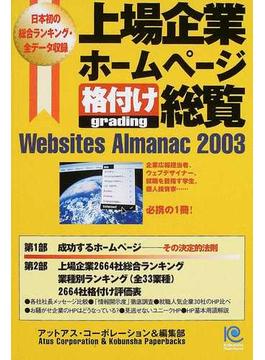 上場企業ホームページ格付け総覧 Websites almanac 2003