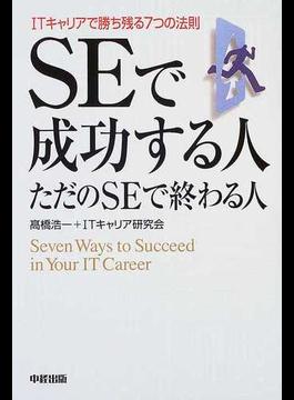 SEで成功する人ただのSEで終わる人 ITキャリアで勝ち残る7つの法則