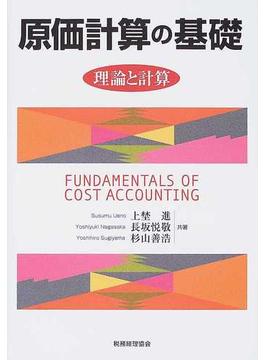 原価計算の基礎 理論と計算
