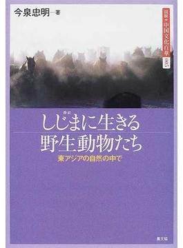 図説・中国文化百華 005 しじまに生きる野生動物たち