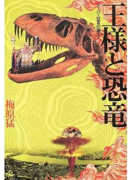 王様と恐竜 スーパー狂言の誕生
