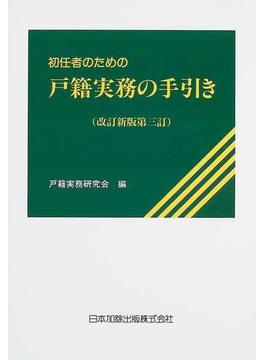 初任者のための戸籍実務の手引き 改訂新版第3訂
