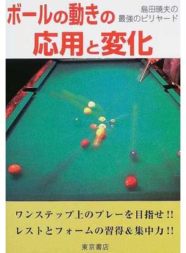 ボールの動きの応用と変化 島田暁夫の最強のビリヤード