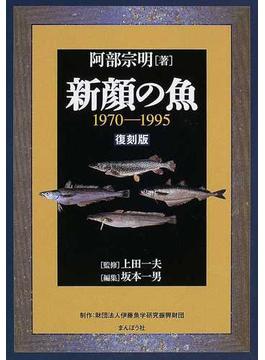 新顔の魚 1970−1995 復刻版