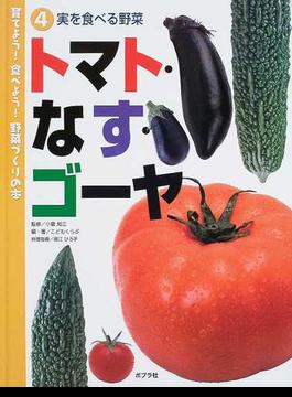育てよう!食べよう!野菜づくりの本 4 トマト・なす・ゴーヤ
