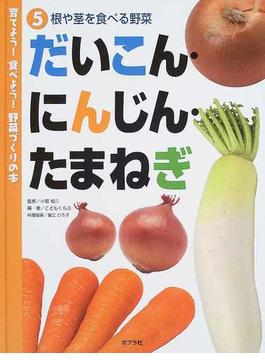 育てよう!食べよう!野菜づくりの本 5 だいこん・にんじん・たまねぎ