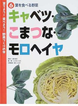 育てよう!食べよう!野菜づくりの本 6 キャベツ・こまつな・モロヘイヤ