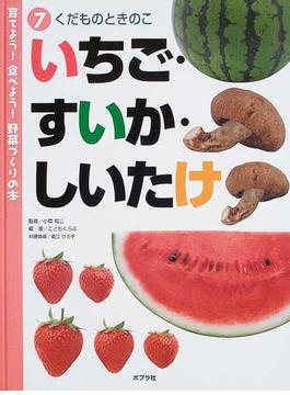 育てよう!食べよう!野菜づくりの本 7 いちご・すいか・しいたけ