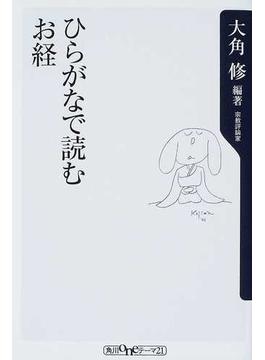 ひらがなで読むお経(角川oneテーマ21)