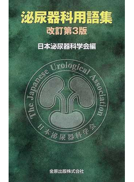 泌尿器科用語集 改訂第3版