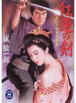 紅蓮の剣(学研M文庫)