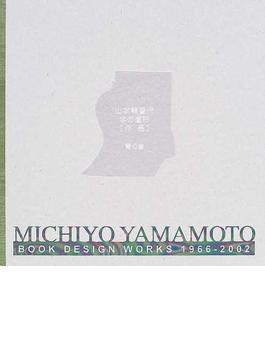 本の造形 1966−2002