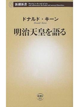 明治天皇を語る(新潮新書)