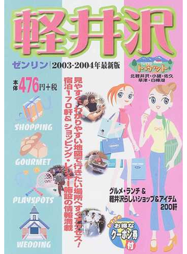 トゥット軽井沢 2003−2004年最新版