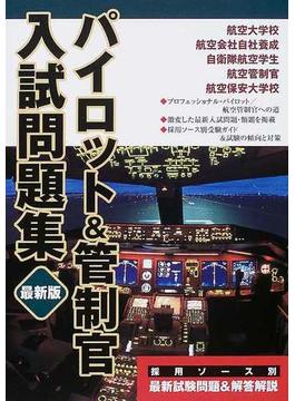 パイロット&管制官入試問題集 最新版