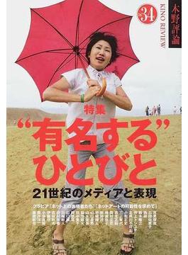 """木野評論 34 特集""""有名する""""ひとびと"""