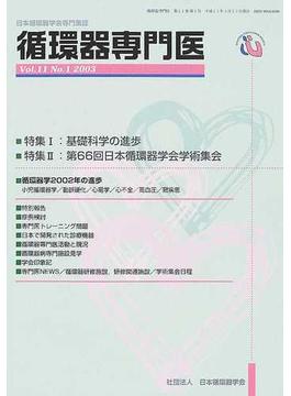 循環器専門医 日本循環器学会専門医誌 Vol.11No.1(2003) 特集Ⅰ:基礎科学の進歩 特集Ⅱ:第66回日本循環器学会学術集会