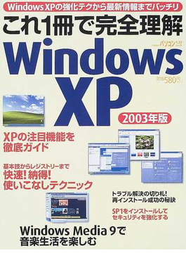 これ1冊で完全理解Windows XP 2003年版 強化テクから最新情報までバッチリわかる!