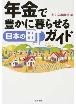 年金で豊かに暮らせる日本の町ガイド